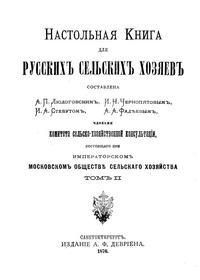 Настольная книга для русских сельских хозяев. Том 2 — обложка книги.