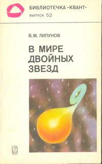 """Библиотечка """"Квант"""". Выпуск 52. В мире двойных звезд — обложка книги."""