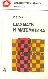 "Библиотечка ""Квант"". Выпуск 24. Шахматы и математика — обложка книги."