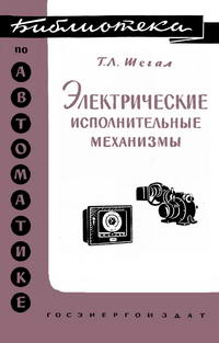 Библиотека по автоматике, вып. 32. Электрические исполнительные механизмы — обложка книги.