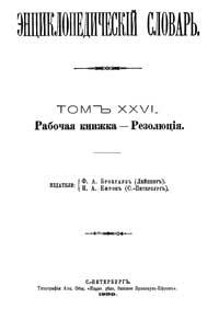Энциклопедический словарь. Том XXVI — обложка книги.