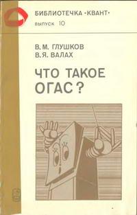 """Библиотечка """"Квант"""". Выпуск 10. Что такое ОГАС? — обложка книги."""