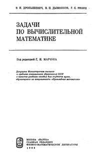 Задачи по вычислительной математике — обложка книги.