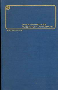 Электрические машины и аппараты — обложка книги.