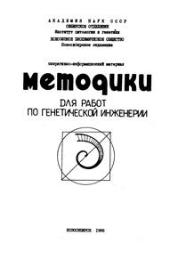 Методики для работ по генетической инженерии — обложка книги.