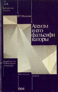 Библиотека атеиста. Атеизм и его фальсификаторы — обложка книги.