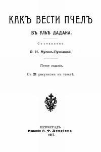 Как вести пчел в улье Дадана — обложка книги.