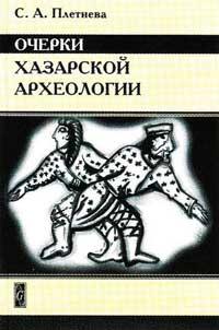 Очерки хазарской археологии — обложка книги.