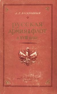 Русская армия и флот в XVIII веке — обложка книги.