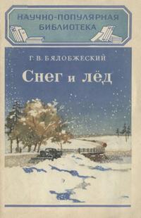 Научно-популярная библиотека. Снег и лед — обложка книги.