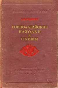 Горноалтайские находки и скифы — обложка книги.