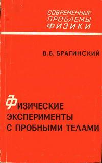 Современные проблемы физики. Физические эксперименты с пробными телами — обложка книги.