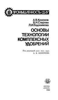 Основы технологии комплексных удобрений — обложка книги.