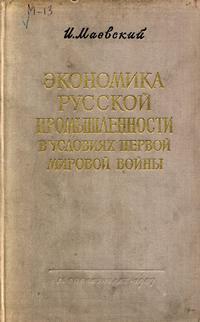 Экономика русской промышленности в условиях первой мировой войны — обложка книги.