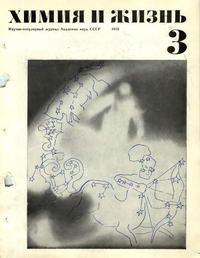 Химия и жизнь №03/1970 — обложка книги.