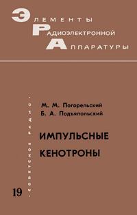 Элементы радиоэлектронной аппаратуры. Вып. 19. Импульсные кенотроны — обложка книги.