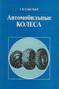 Автомобильные колеса — обложка книги.