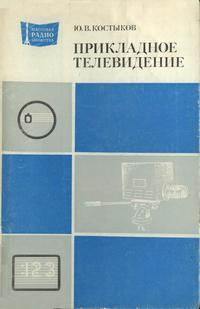 Массовая радиобиблиотека. Вып. 1024. Прикладное телевидение — обложка книги.