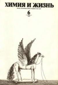 Химия и жизнь №06/1976 — обложка книги.