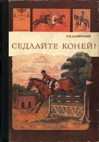 Знай и умей. Седлайте коней! — обложка книги.
