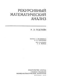 Рекурсивный математический анализ — обложка книги.