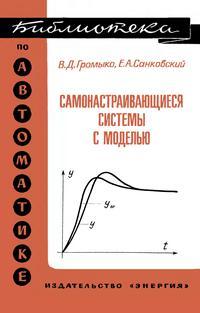 Библиотека по автоматике, вып. 522. Самонастраивающиеся системы с моделью — обложка книги.