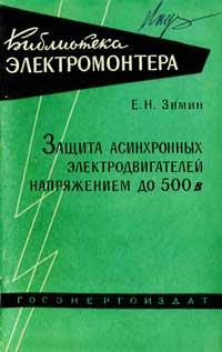 Библиотека электромонтера, выпуск 79. Защита асинхронных электродвигателей напряжением до 500 В — обложка книги.