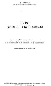 Курс органической химии — обложка книги.