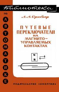 Библиотека по автоматике, вып. 454. Путевые переключатели на магнитоправляемых контактах — обложка книги.