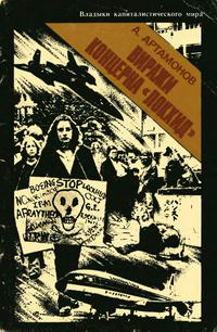 """Владыки капиталистического мира. Виражи концерна """"Локхид"""" — обложка книги."""