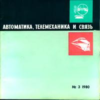 Автоматика, телемеханика и связь №3/1980 — обложка книги.