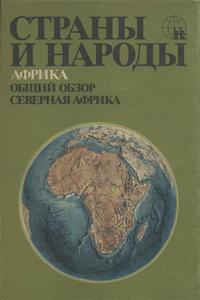 Страны и народы. Африка. Общий обзор. Северная Африка — обложка книги.
