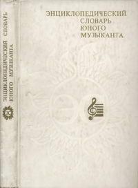 Энциклопедический словарь юного музыканта — обложка книги.