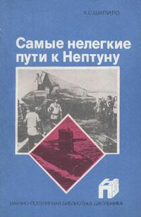 Научно-популярная библиотека школьника. Самые нелегкие пути к Нептуну — обложка книги.