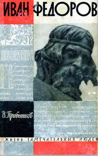 Жизнь замечательных людей. Иван Федоров — обложка книги.