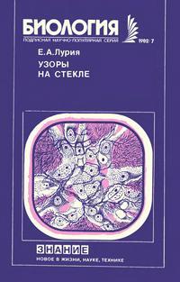 Новое в жизни, науке и технике. Биология №07/1982. Узоры на стекле — обложка книги.