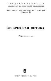 Сборники рекомендуемых терминов. Выпуск 79. Физическая оптика — обложка книги.