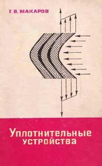 Уплотнительные устройства — обложка книги.