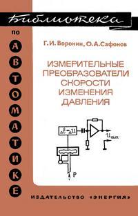 Библиотека по автоматике, вып. 502. Измерительные преобразователи скорости измерения давления — обложка книги.