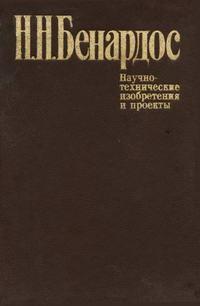 Научно-технические изобретения и проекты. Избранные труды — обложка книги.