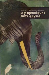 И у крокодила есть друзья — обложка книги.