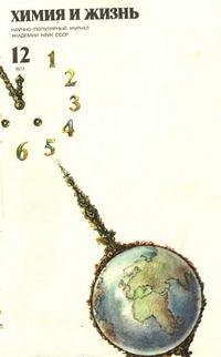 Химия и жизнь №12/1977 — обложка книги.