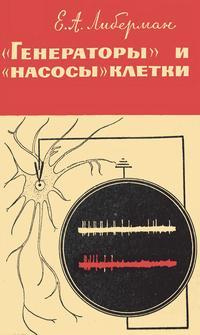 """Новое в жизни, науке и технике. Биология и медицина №05/1965. """"Генераторы"""" и """"насосы"""" клетки — обложка книги."""