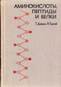 Аминокислоты, пептиды и белки — обложка книги.