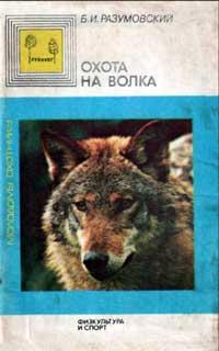 Молодому охотнику. Охота на волка — обложка книги.