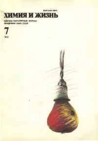 Химия и жизнь №07/1991 — обложка книги.