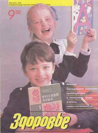 Здоровье №09/1988 — обложка книги.