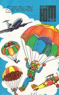 Юный техник 10/1981 — обложка книги.