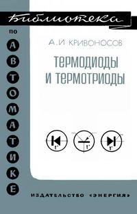 Библиотека по автоматике, вып. 374. Термодиоды и термотриоды — обложка книги.