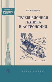 Массовая радиобиблиотека. Вып. 313. Телевизионная техника в астрономии — обложка книги.